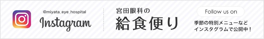 宮田眼科の給食便り 季節の特別メニューなどインスタグラムで公開中!