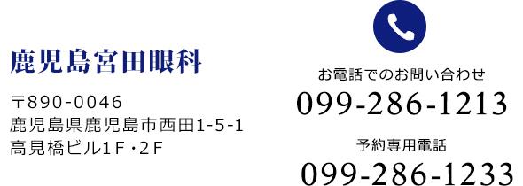 鹿児島宮田眼科 お電話でのお問い合わせ 099-286-1213