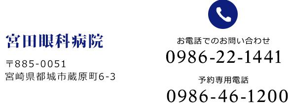 宮田眼科病院 お電話でのお問い合わせ 0986-22-1441